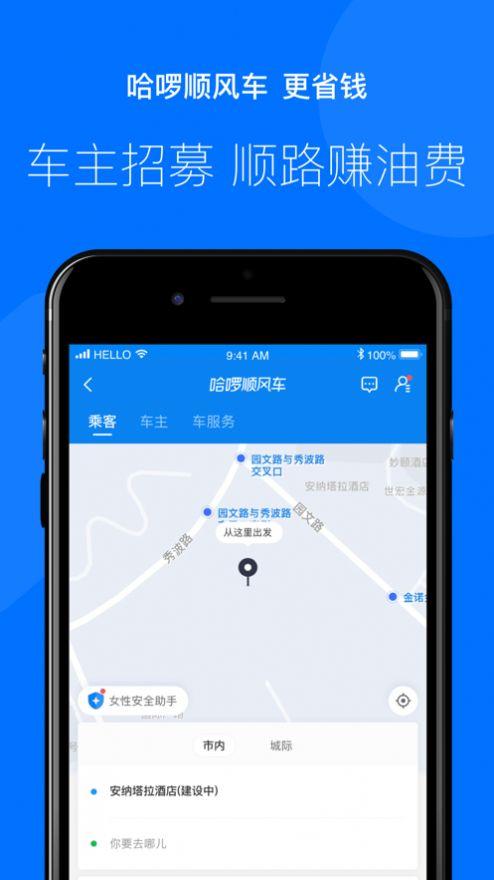 哈啰打车app官网最新版下载安装图片1