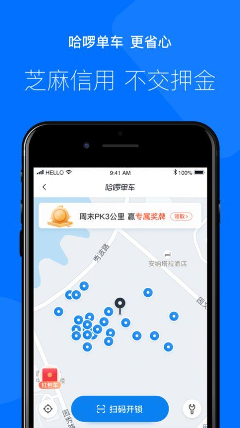 哈啰打车app下载安装图3