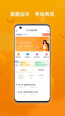 医学资格金题库app图3