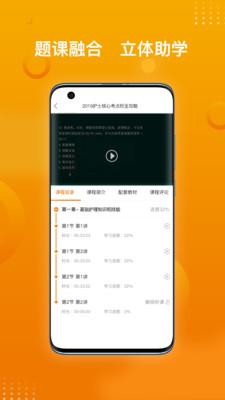 医学资格金题库安卓版app图片1