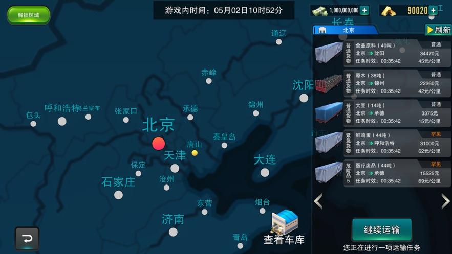 卡车大亨遨游神州中文版图2
