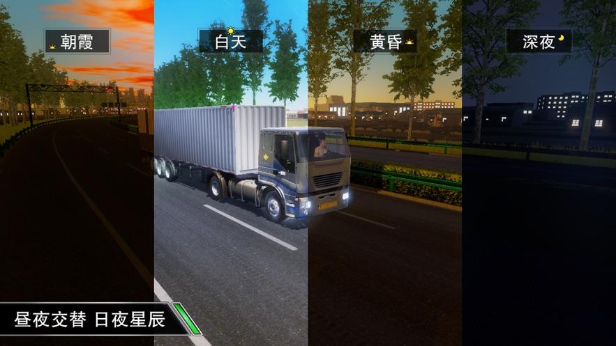卡车大亨遨游神州游戏手机中文版图片1