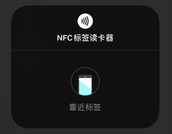 ios14nfc标签读卡器功能怎么用?nfc标签读卡器使用方法[多图]