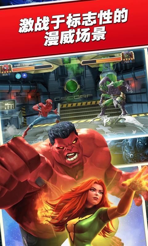 漫威超级争霸战2021最新版图3