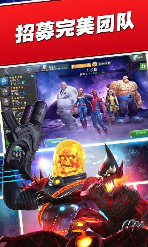 漫威超级争霸战无限水晶版最新版图片2