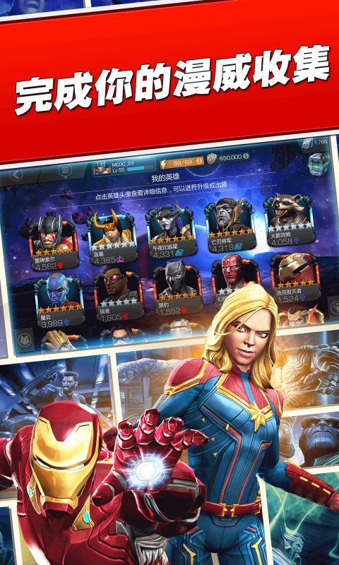 漫威超级争霸战无限水晶版图2