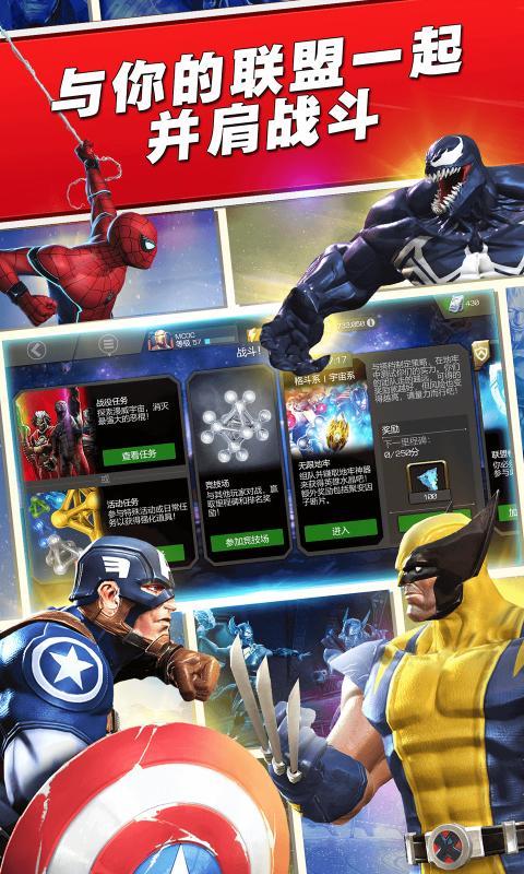 漫威超级争霸战无限水晶版图1