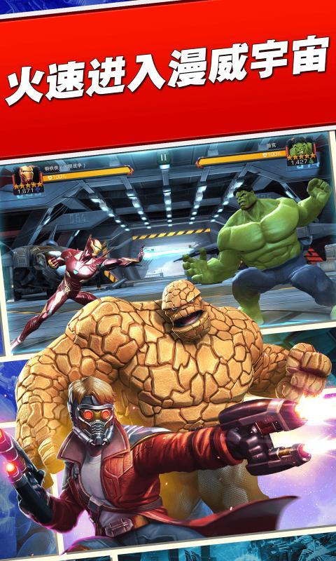 漫威超级争霸战手游官方正式版下载图片1