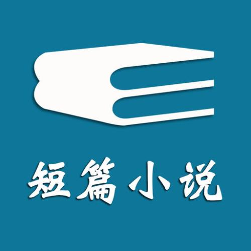 海棠线上文学城2020免费版_海棠线上文学城所有版本_海棠线上文学城软件