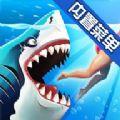 饥饿鲨世界10周年破解版