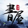 蓬莱书屋app免费版 v1.0