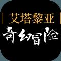 艾塔黎亚奇幻冒险游戏官方版 v1.0