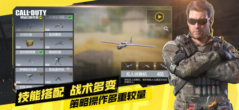 使命召唤手游下载国际服中文官网正式版图片1