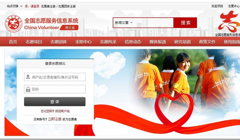 志愿者注册网站登录忘记密码咋办?志愿者注册网站登录密码找回方法[多图]图片3