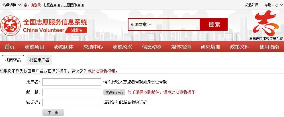 志愿者注册网站登录忘记密码咋办?志愿者注册网站登录密码找回方法[多图]图片4