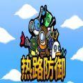 热路防御游戏中文版(ReRoad) v1.0