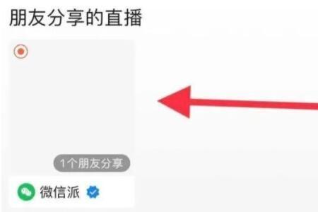 微信朋友圈置顶直播怎么取消?微信朋友圈置顶直播取消方法[多图]图片3