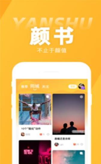 颜书交友app图2