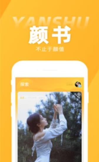 颜书交友app图3