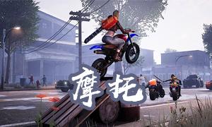 摩托游戏大全单机游戏_摩托游戏大全免费下载_目前画面最好的摩托游戏
