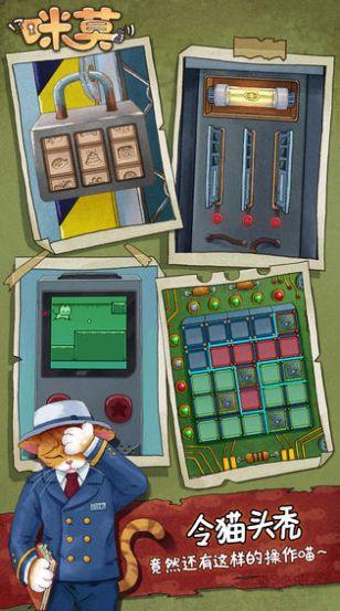 咪莫游戏官方版图片1