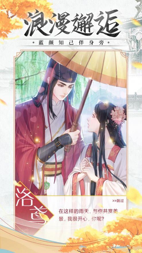 美人清宫策游戏官方版图片1