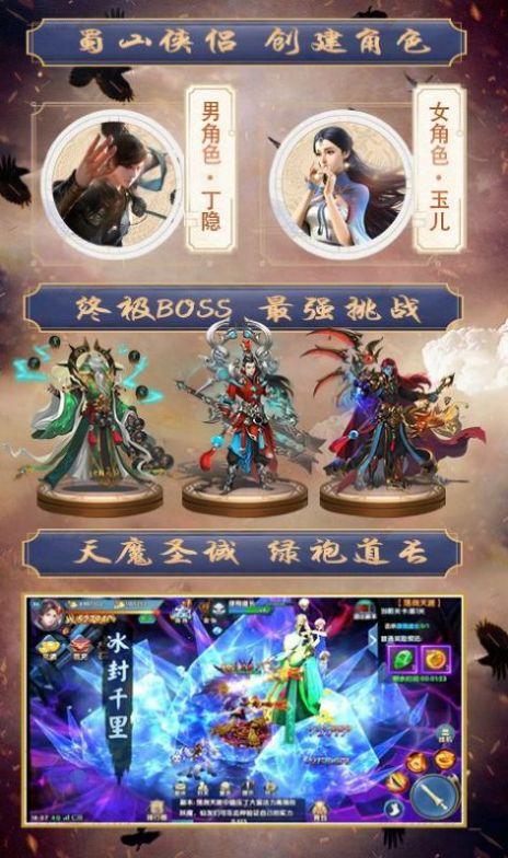 紫青之双剑官网版图3
