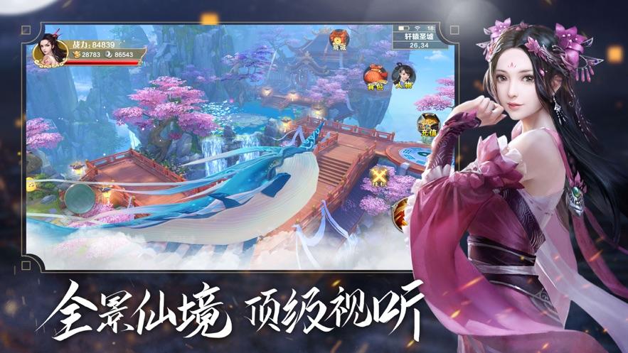 幻剑天启录手游官方版图片1