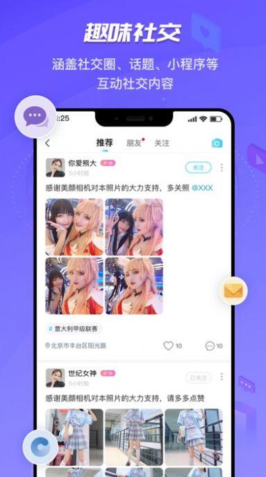 HotChat安卓翻译app软件图片1