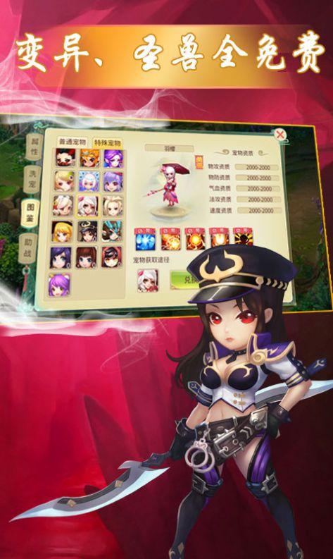 梦幻仙月手游官网版图片2