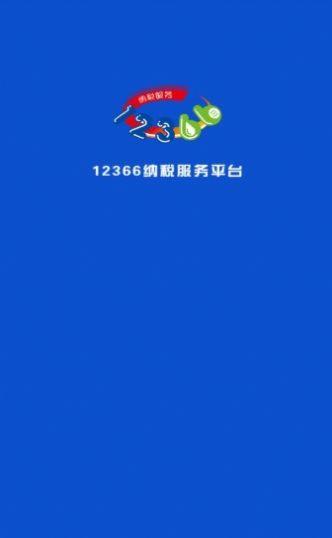 广西税务网上申报系统入口图1