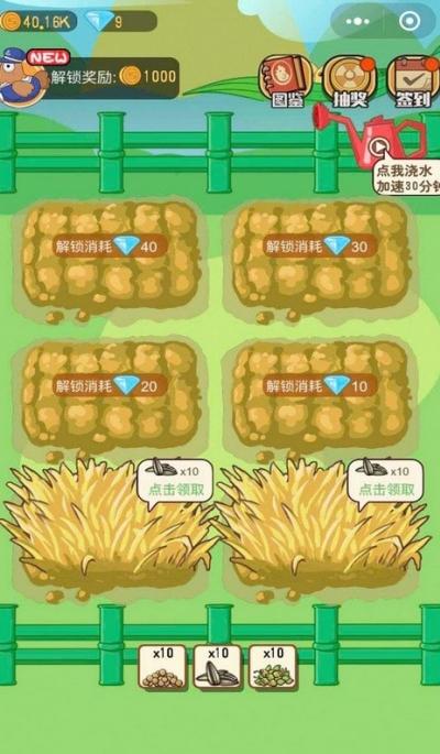 王美丽的养殖场红包版图2