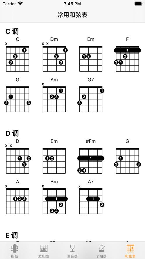 吉他调音工具箱app图3