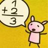 Usako Calc中文版