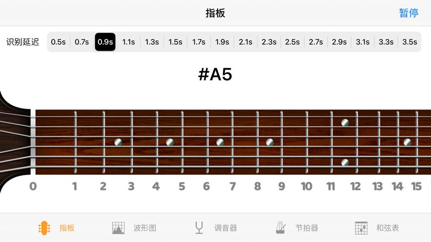 吉他调音工具箱app图2