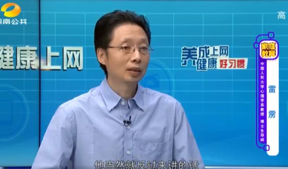 湖南公共频道《中小学生家庭教育与网络安全》视频回放图3