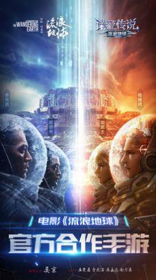 流浪地球飞跃2020特别版游戏最新版图片1