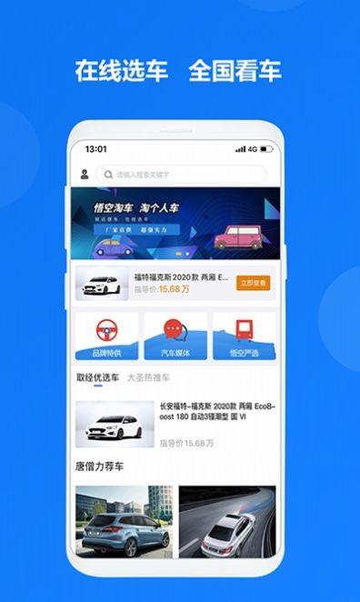 悟空淘车app图1
