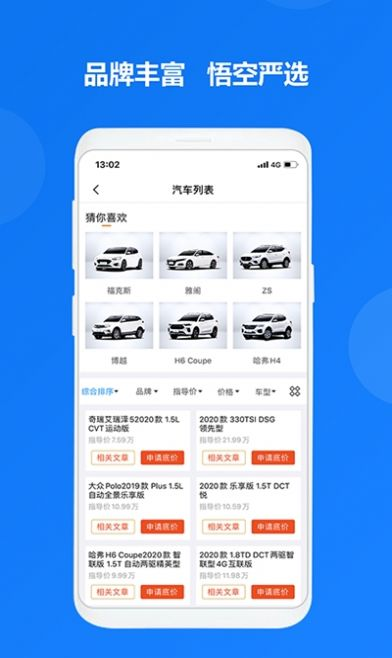 悟空淘车app图3