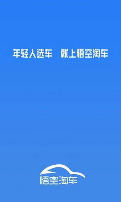 悟空淘车app图2
