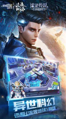 流浪地球飞跃2020特别版游戏最新版图片2
