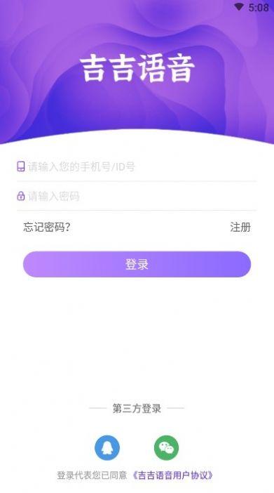 吉吉语音app图1