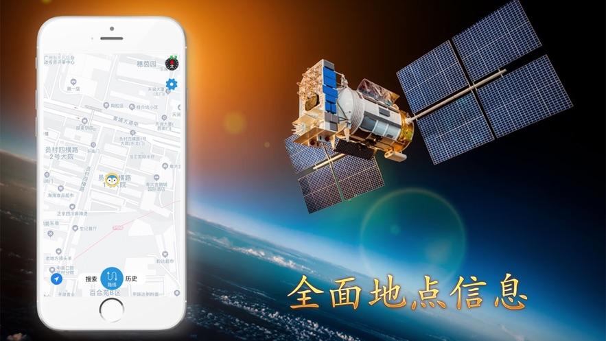 北斗高清地图卫星2020最新图1