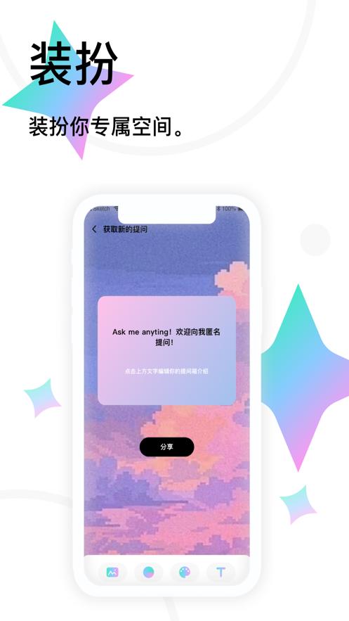 Tape小纸条app图2