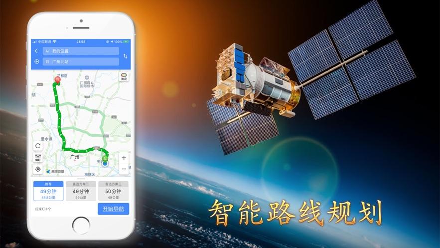 北斗高清地图卫星2020最新图2