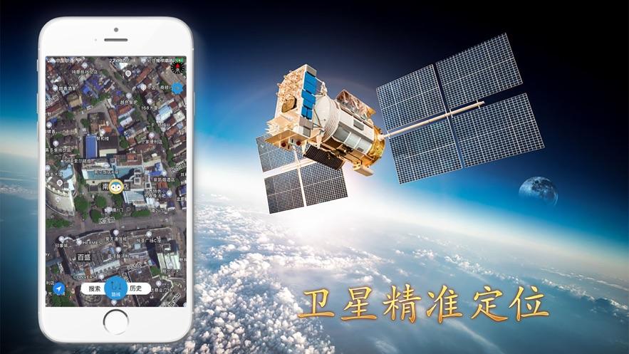 北斗高清地图卫星2020最新图3