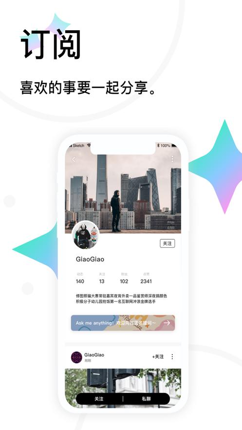 Tape小纸条app安卓版图片1