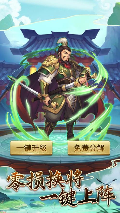幻想三国战手游官方版图片1