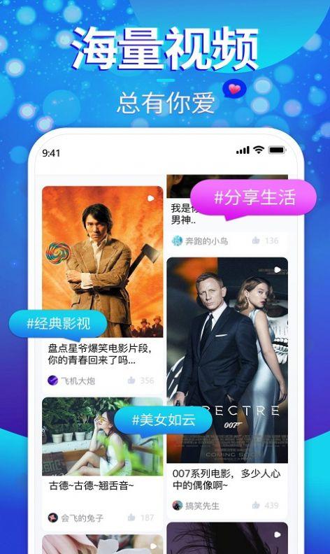 樱樱短视频app图2