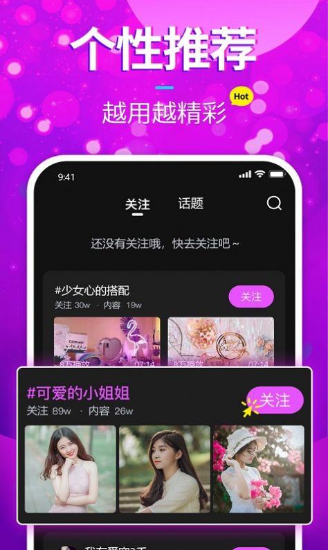 樱樱短视频app手机版图片1